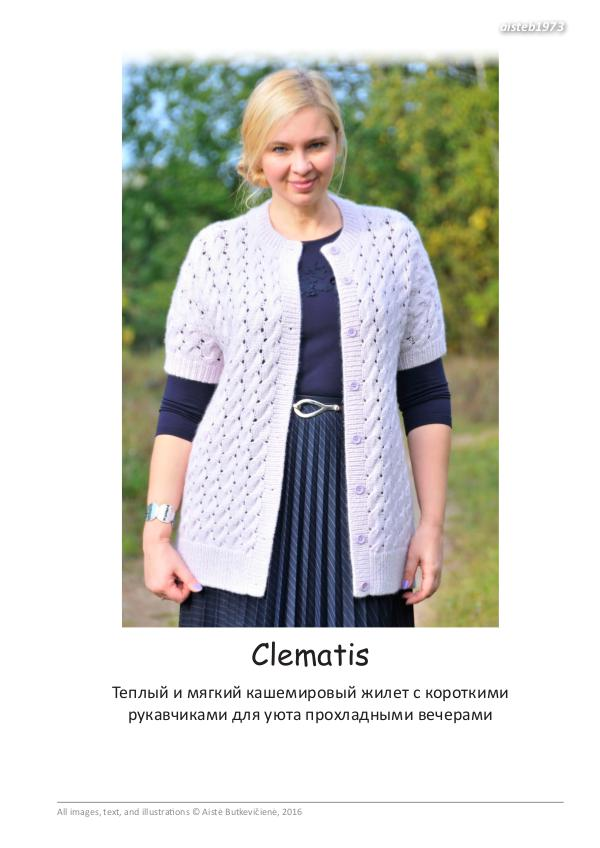 Cashmere Collection. Knitting patterns Clematis (ru)
