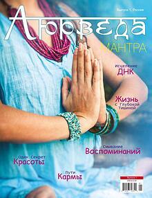 (Russian) Ayurveda Mantra