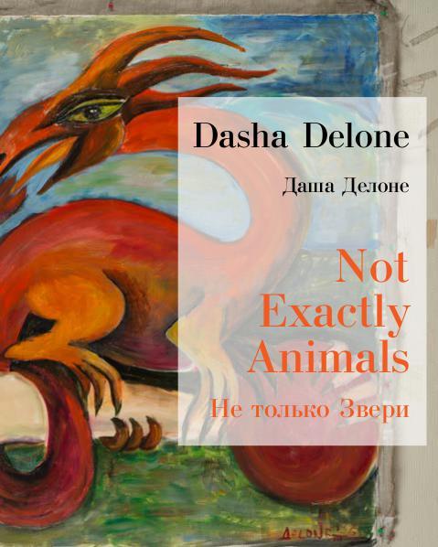 Dasha Delone. Not only animals. Dasha Delone. Not only animals.