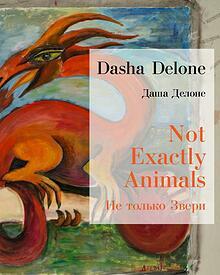 Dasha Delone. Not only animals.