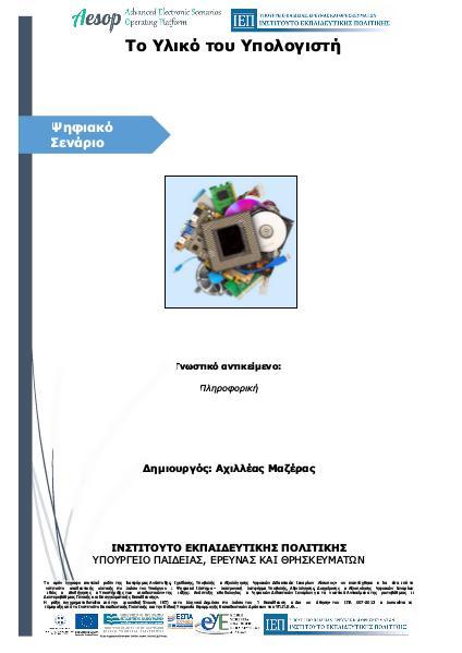 Το Υλικό του Υπολογιστή, Aesop, ΥΠΠΕΘ, ΙΝΕΠ, 2015,έκδοση για Windows Computer Hardware