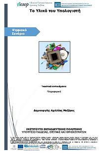 Το Υλικό του Υπολογιστή, Aesop, ΥΠΠΕΘ, ΙΝΕΠ, 2015,έκδοση για Windows