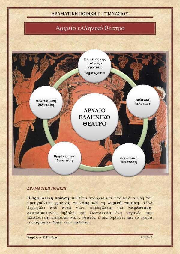 Ancient Theatre Ancient Theatre
