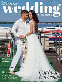 Свадебный журнал Dream Wedding Черноземье 2017