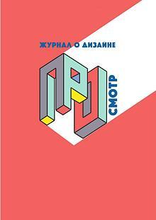 Журнал ПРОсмотр