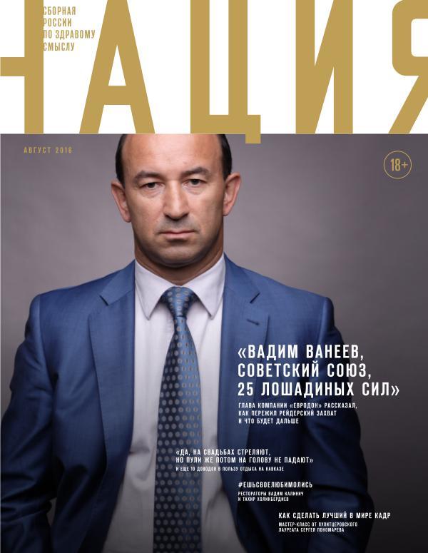 №19 (2016 г.)