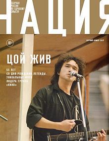 Журнал Нация