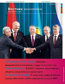 Вестник экономики