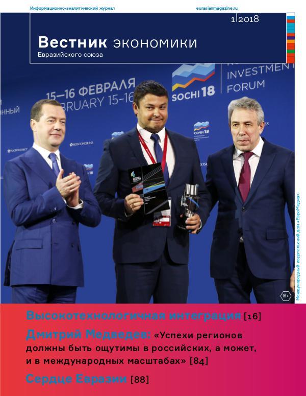 Вестник экономики №1 (2018 г.)