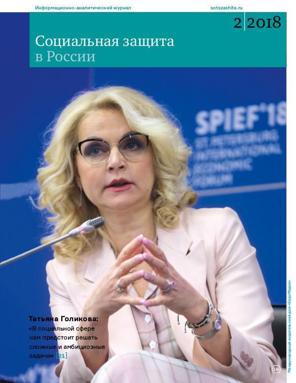 Социальная защита в России №2 2018 г