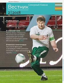 Вестник. Северный Кавказ