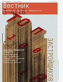 Вестник. Строительство. Архитектура. Инфраструктура