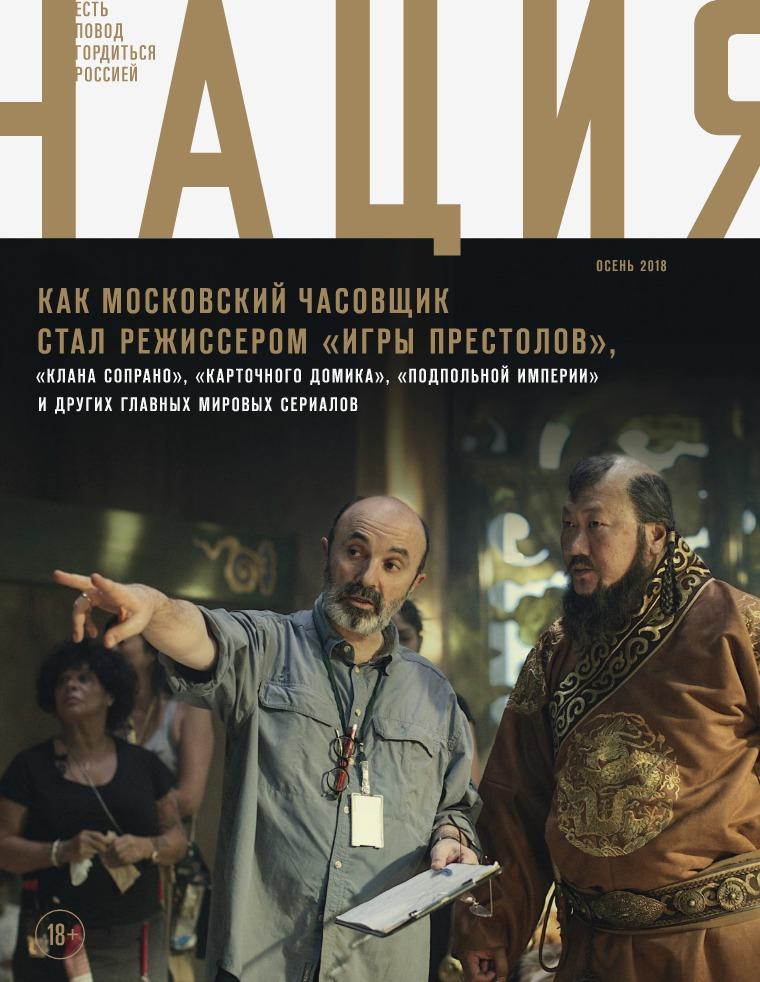 № 24 (осень 2018)