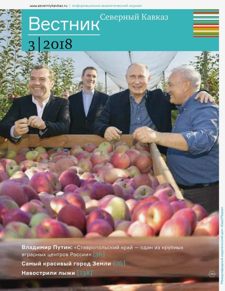 Вестник. Северный Кавказ №3 (2018 г)