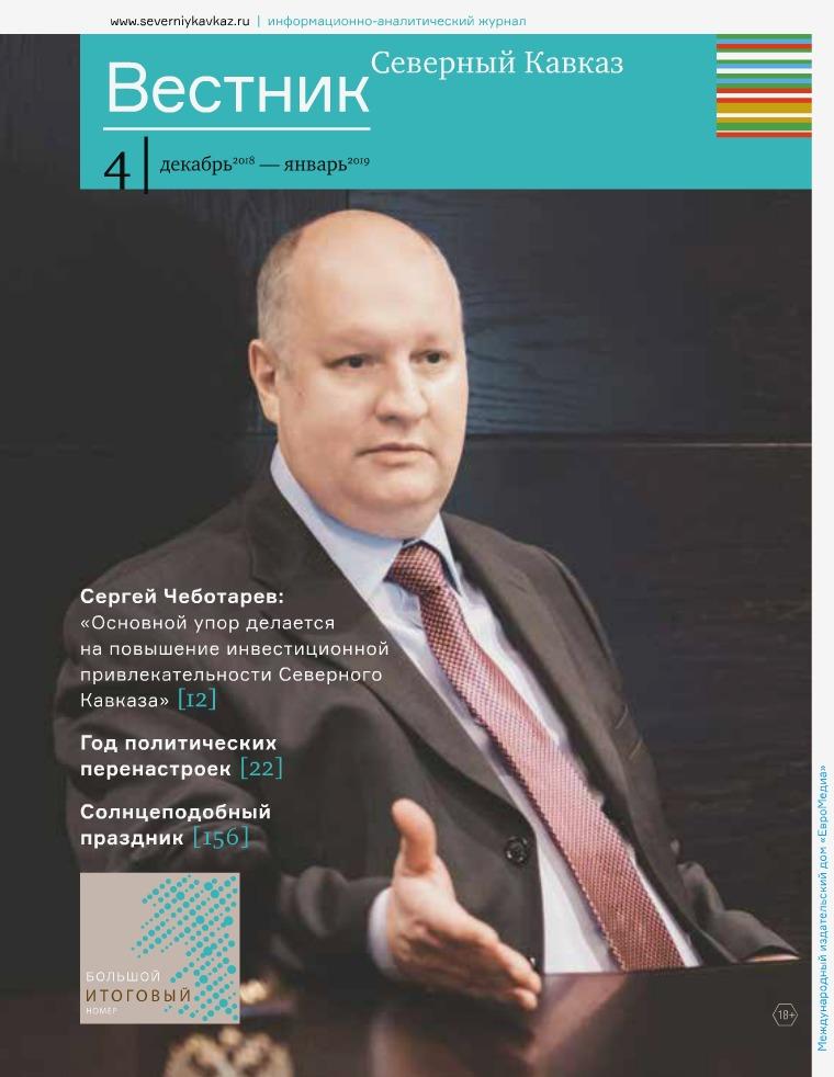 Вестник. Северный Кавказ №4 (2018 г)