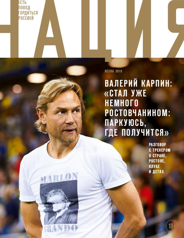 Журнал Нация №25-26 (весна 2019 г.)