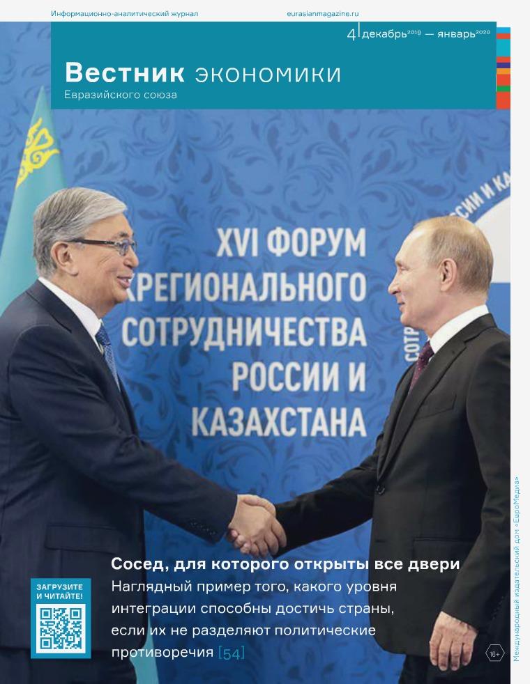 Вестник экономики №4 (2019 г)