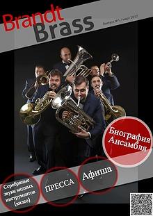 Brandt Brass Ensemble