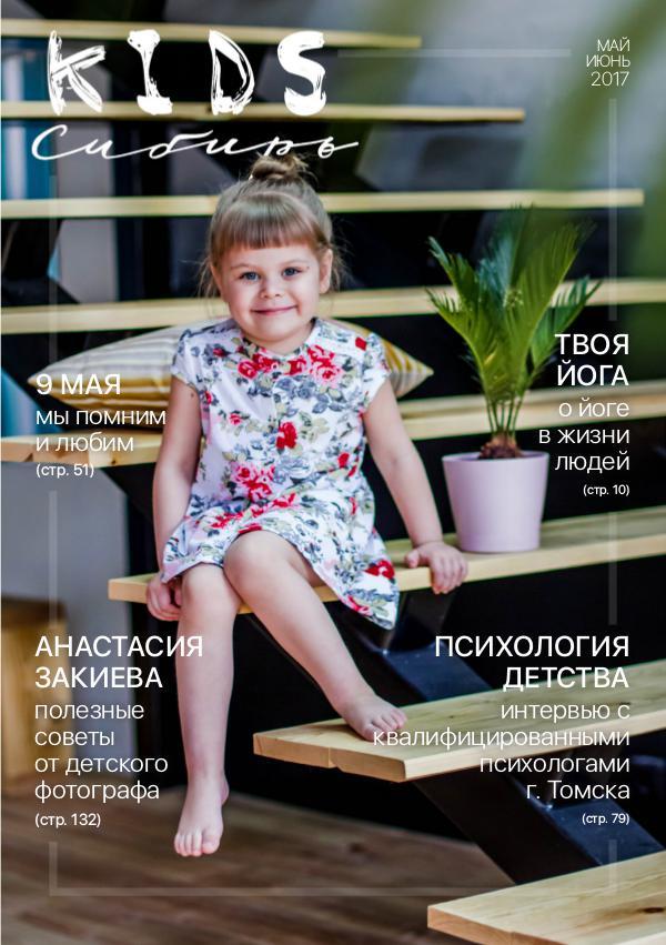 KiDS Сибирь'2017 KiDS Сибирь