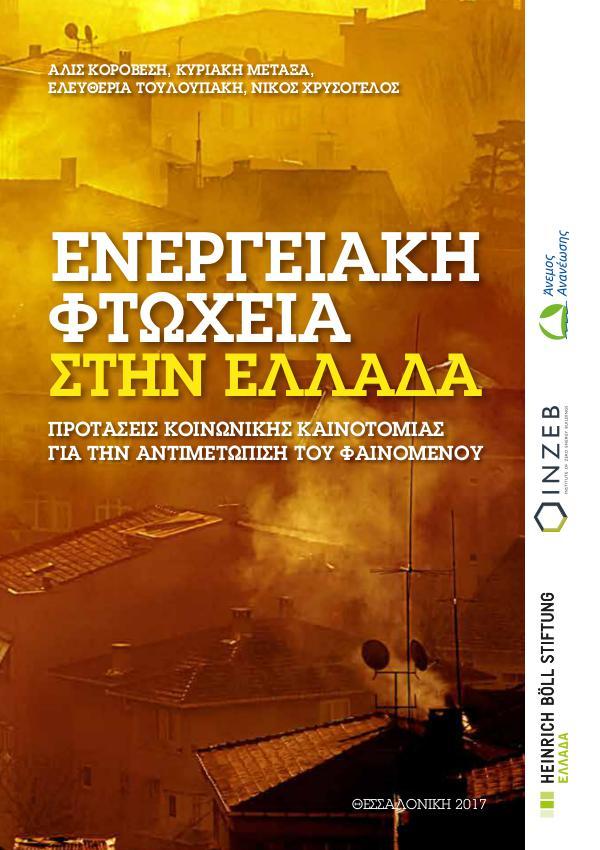 Policy Paper: Eνεργειακή Φτώχεια στην Ελλάδα Vol 1.