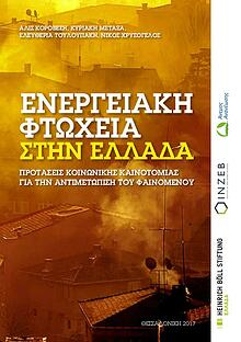 Policy Paper: Eνεργειακή Φτώχεια στην Ελλάδα