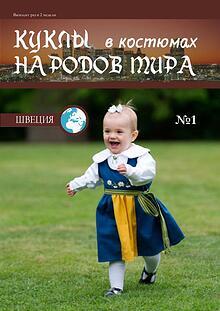 Куклы народов мира в национальных костюмах