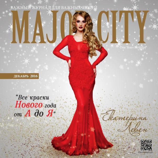 Major City № 13