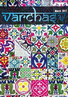 VARCHASV