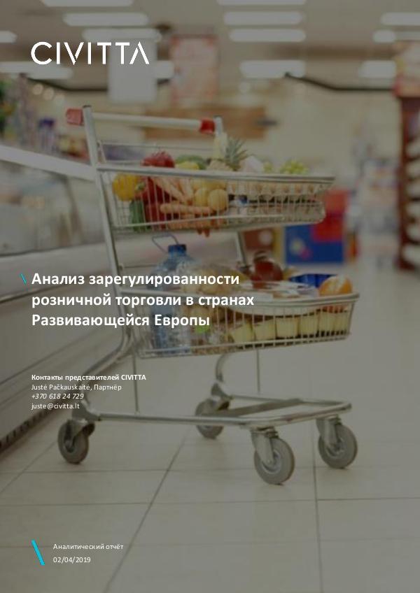 Retail Restrictiveness Report 2019 rus Retail_Restrictiveness_Report_2019_rus_fin (1)