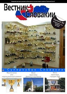 Вестник Словакии
