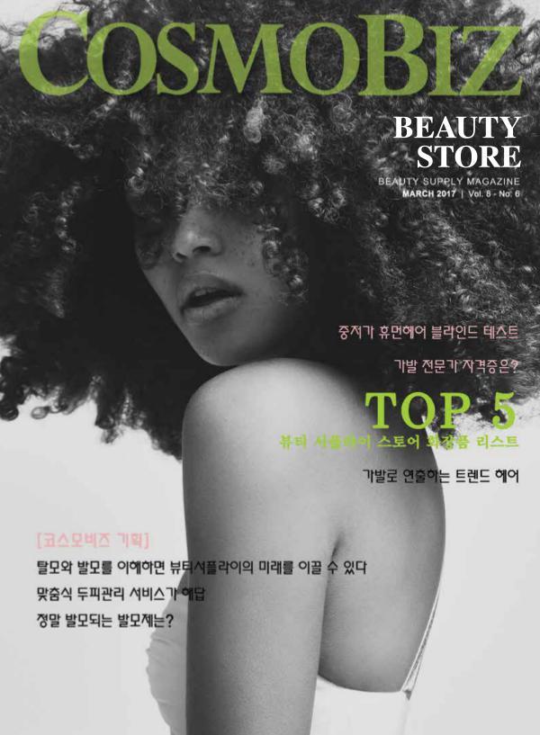 CosmoBiz Beauty Store 2017 March