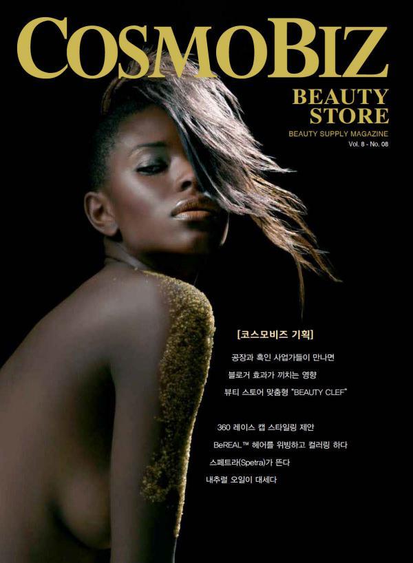 CosmoBiz Beauty Store 2017 May