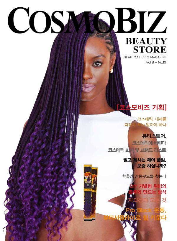 CosmoBiz Beauty Store 2017 July