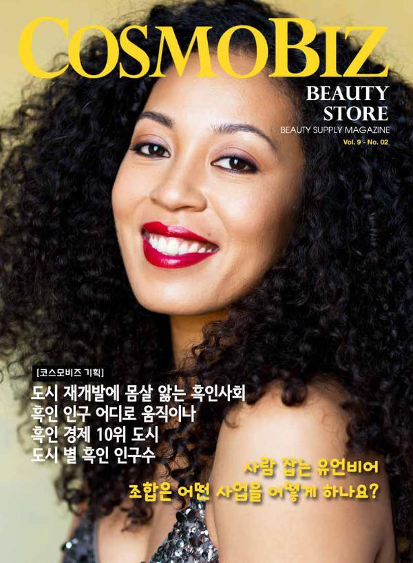 CosmoBiz Beauty Store 2017 November