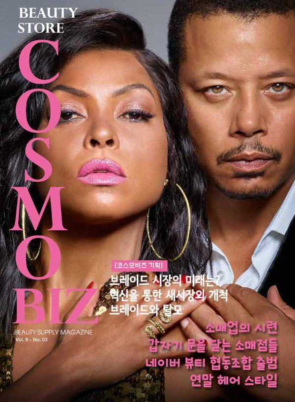 CosmoBiz Beauty Store 2017 December