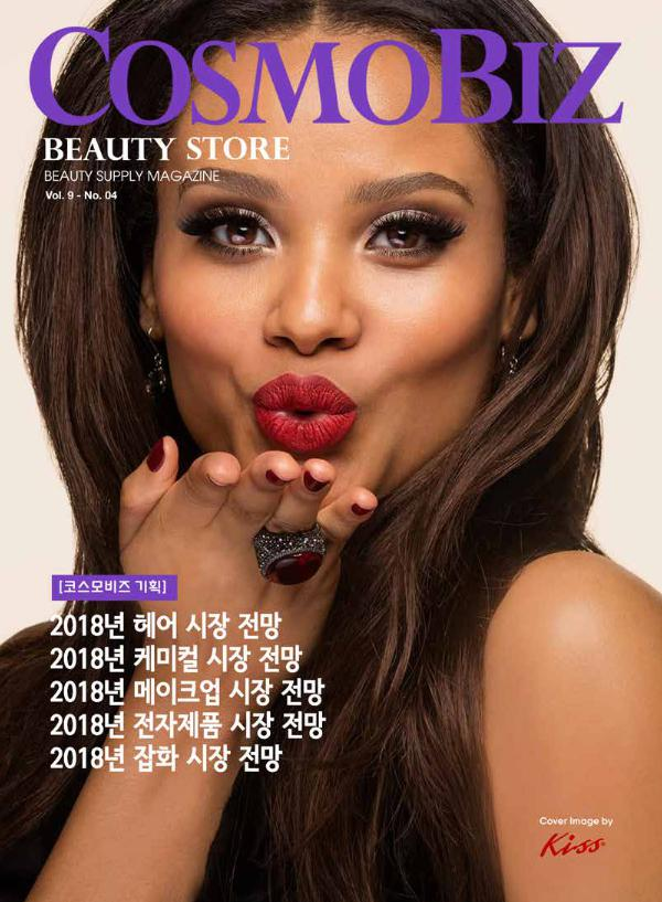 CosmoBiz Beauty Store 2018 January