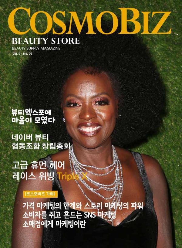 CosmoBiz Beauty Store 2018 February
