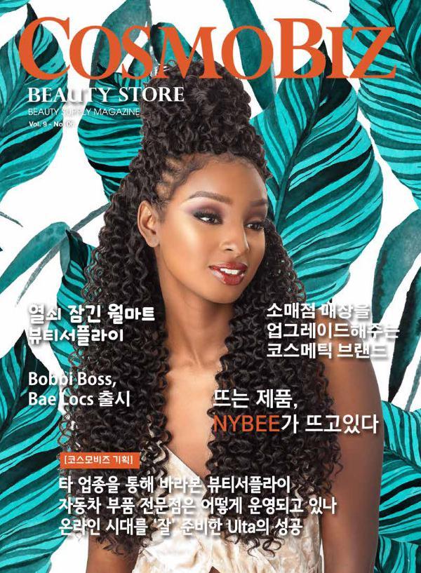 CosmoBiz Beauty Store 2018 March