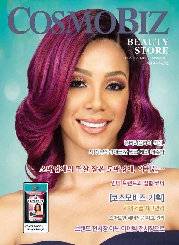 CosmoBiz Beauty Store September 2018
