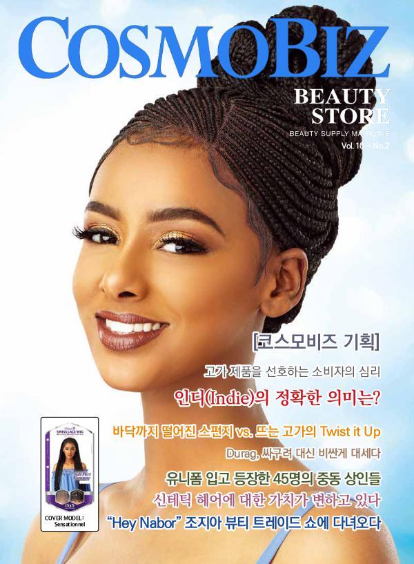 CosmoBiz Beauty Store November 2018