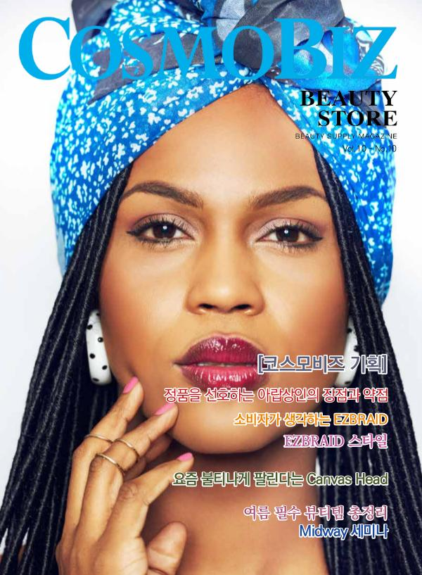 CosmoBiz Beauty Store JULY 2019