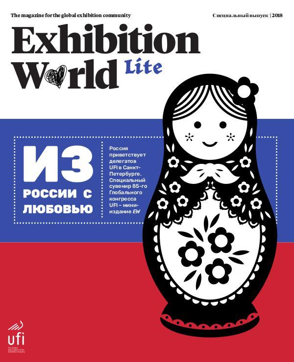 Exhibition World Supplements Russia Supplement