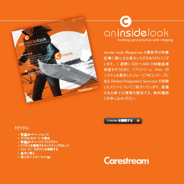 cinside issue #1 teaser - JP