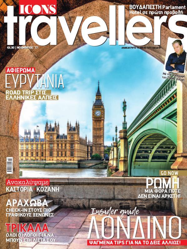 Icons Travellers Νοέμβριος 2017