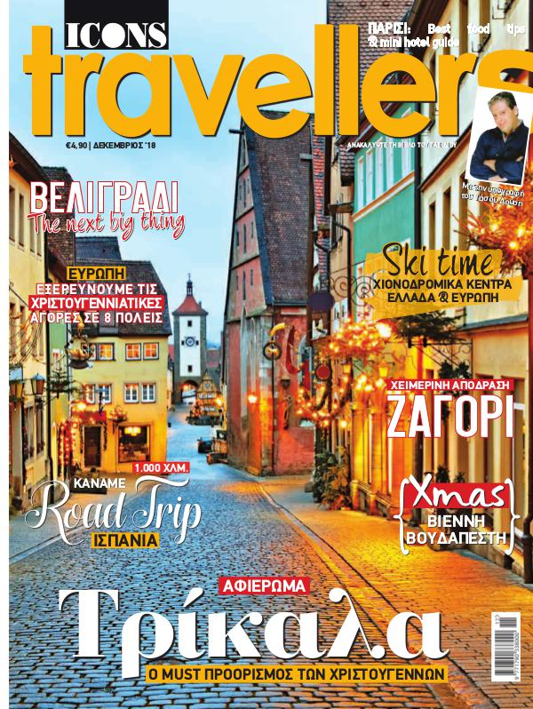 Icons Travellers Δεκέμβριος 2018