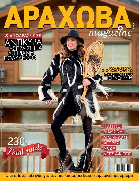 Arachova 2015