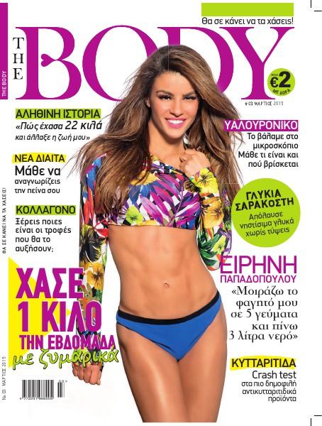 Icons Magazines The Body Μάρτιος 2015