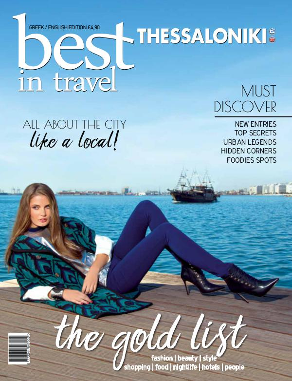 Best In Travel Thessaloniki 2017