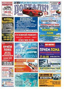"""Газета """"Поехали! N30"""" от 27 июля 2018 г. Газета """"Поехали! N31"""" от 3 августа 2018 г."""