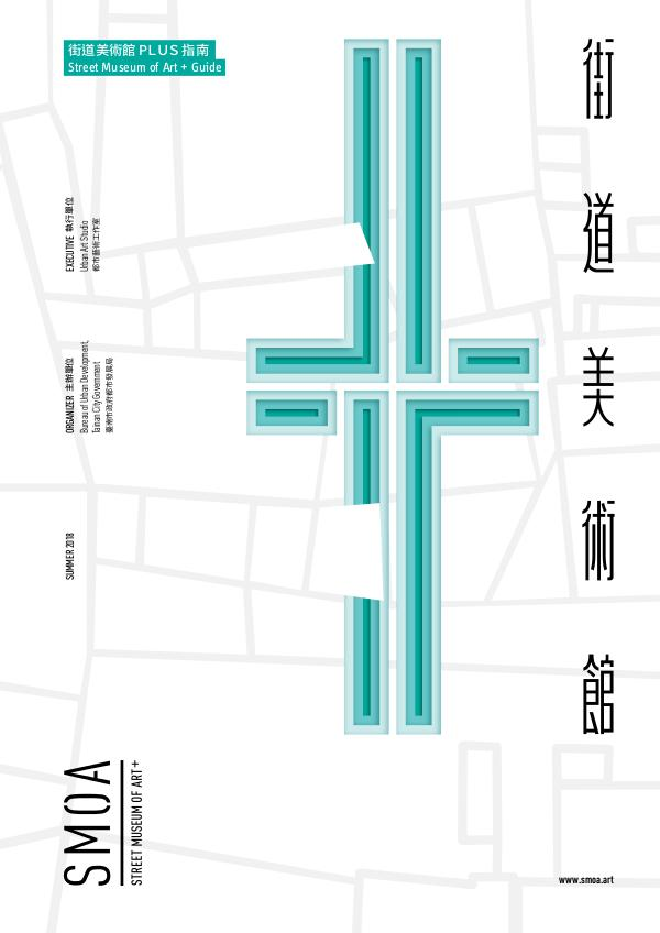 SMOA 街道美術館 PLUS 20180806 SMOA 展覽手冊